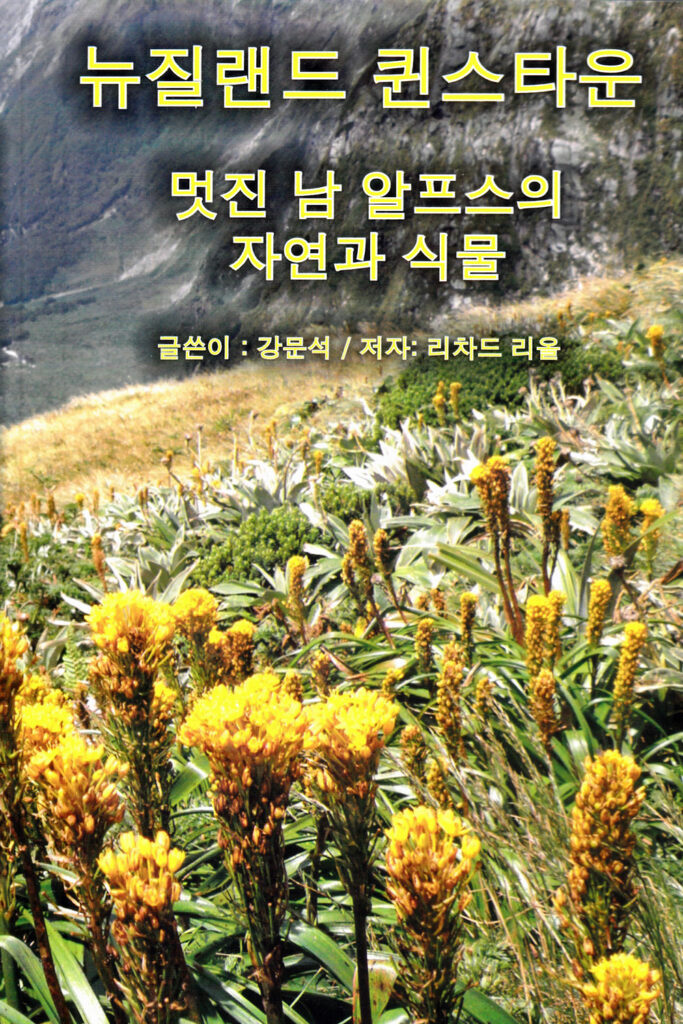ニュージーランド・サザンアルプスの植物(韓国語版)