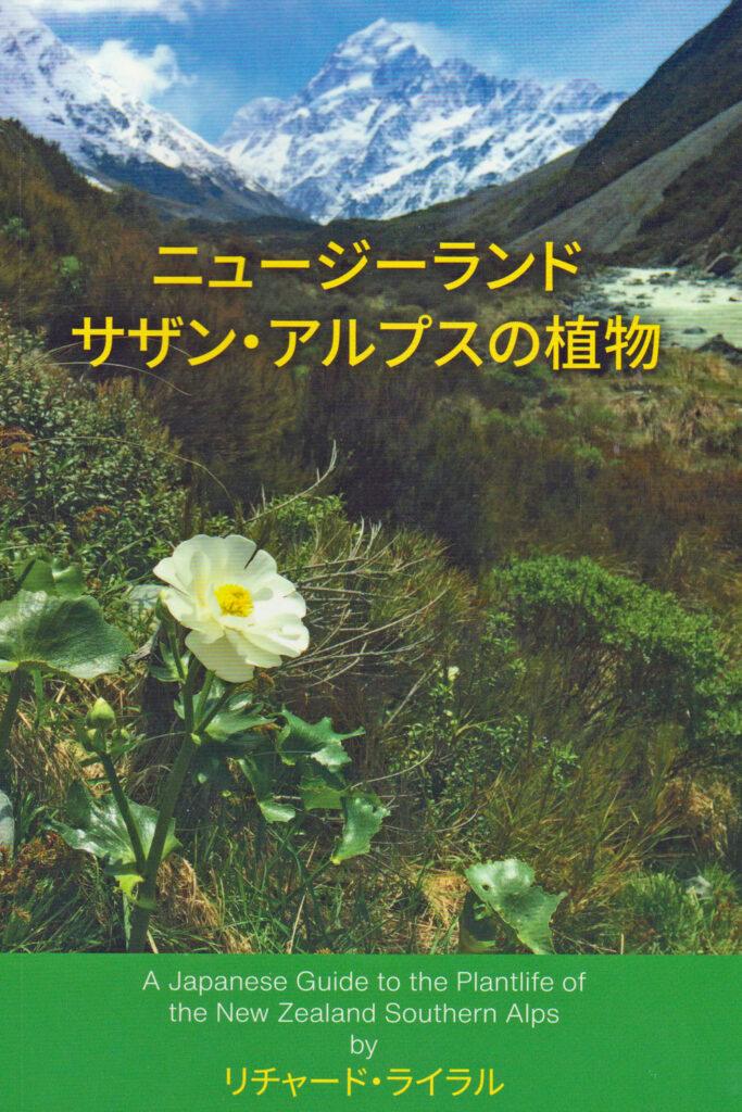 ニュージーランド・サザンアルプスの植物